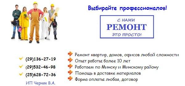 Дать объявление в минске по работе частные объявления вязка хорьков 2015г